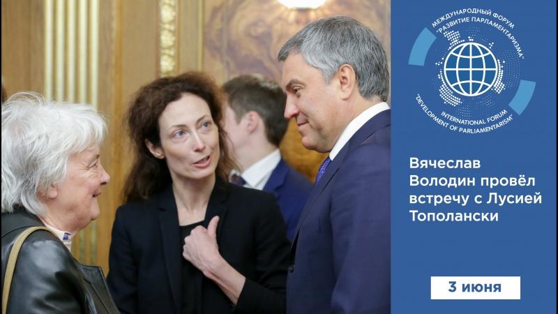 Вячеслав Володин провёл встречу с Лусией Тополански