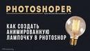 Как создать gif анимацию в Photoshop CC (анимированная лампочка)    Уроки Виталия Менчуковского