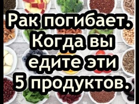 Рак погибает когда вы едите эти 5 продуктов