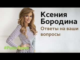 Ксения Бородина. Ответы на ваши вопросы.