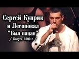 Сергей Куприк и Лесоповал - Был пацан Калуга 2002 СУПЕРПРЕМЬЕРА!!!