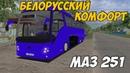 OMSI 2 МАЗ 251