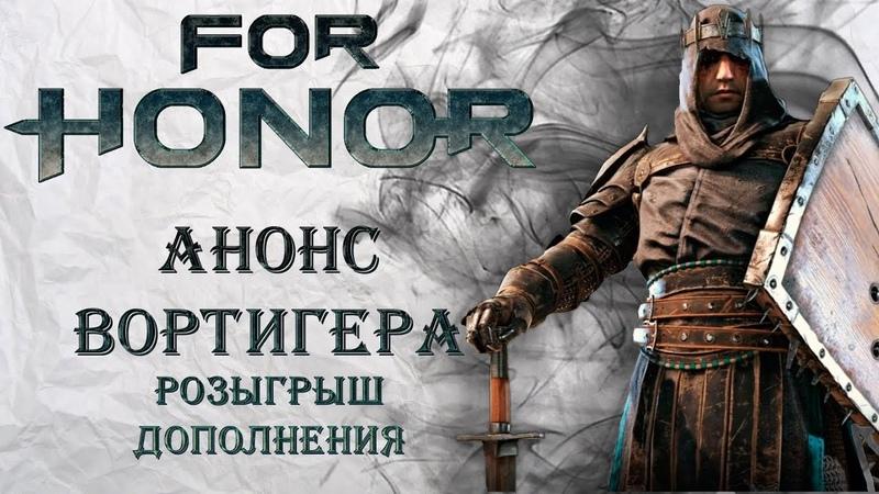 For Honor - Анонс Вортигера Новый герой Розыгрыш дополнения