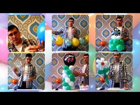 Основы оформления воздушными шарами. Вебинар 4 марта 2018