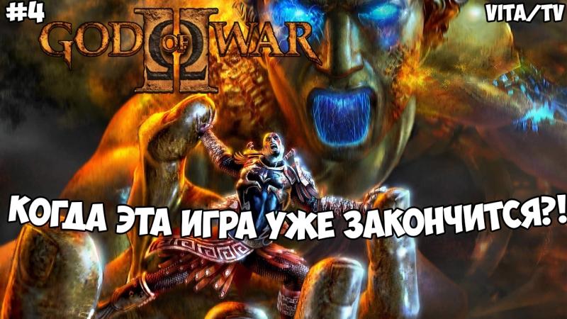 И опять, и снова God of war 2 (Vita\TV) 💬Чатик