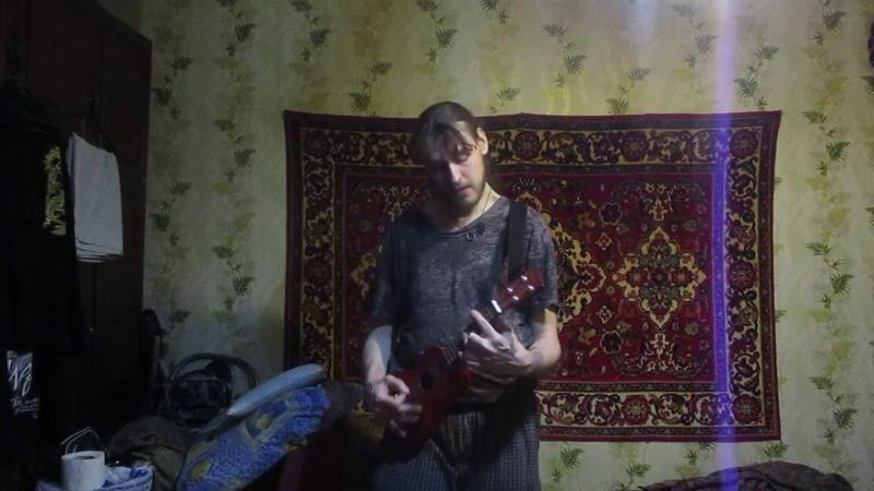 Храни Меня МАСТЕР.Кавер,Укулеле-Вокал Крупа.