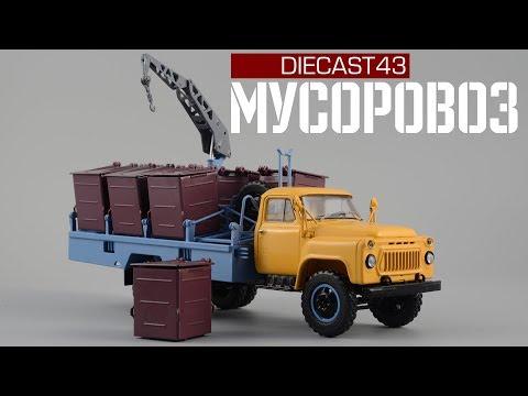 Мусоровоз М-30 (ГАЗ-53А) и его контейнеры | SSM | Обзор масштабной модели 143