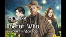Все грехи Доктор Кто: Винсент и Доктор