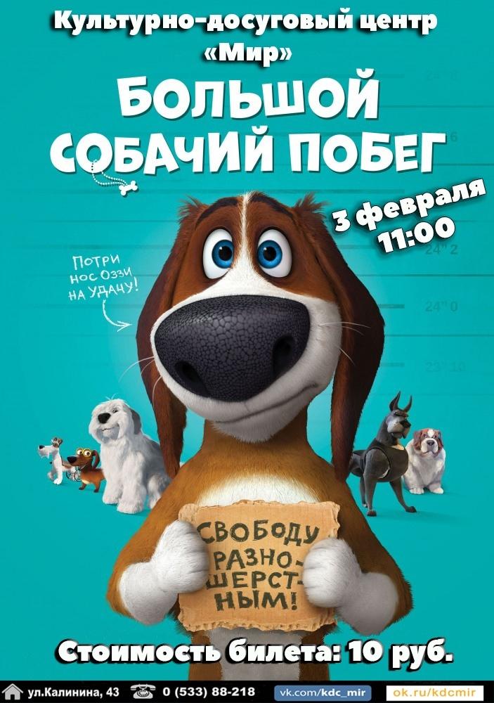большой собачий побег мультфильм