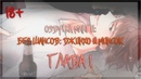 Озвучка манги Глава 1 Без шансов Джинхо и Минсок No chance Ginho Minsok Озвучка Sakura