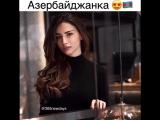Красивая Азербайджанка 🤤💔