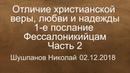 02.12.2018 - Отличие христианской веры, любви и надежды. 1-е послание Фессалонникийцам. Часть 2