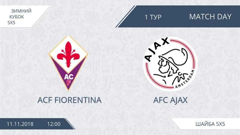 ACF Fiorentina 0:9 AFC Ajax, 1 тур