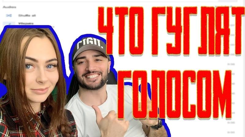 RUSSIA PAVER и МИХАЛИНА слушают ЧТО ГУГЛЯТ ГОЛОСОМ |РОФЛЫ