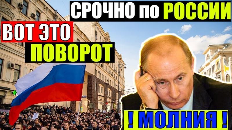 РОССИЯ, СМОТРЕТЬ ВСЕМ! ПРЕЗИДЕНТ ПУТИН ЧТО ТО МОЖЕТ В ЭТОЙ СИТУАЦИИ ИЗМЕНИТЬ?