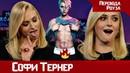 Софи Тернер | Супер НЕЛОВКАЯ встреча с Джастином Бибером