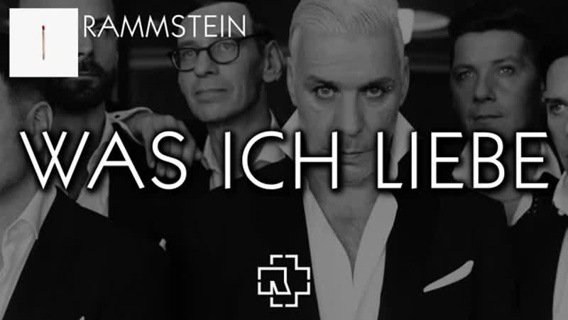 RAMMSTEIN - WAS ICH LIEBE (Audio)