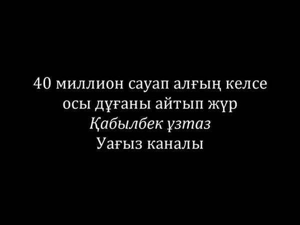 40 миллион сауап алғың келсе осы дұғаны оқы/Қабылбек Əліпбайұлы