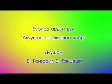 Адуушан hаалиншан хоёр. Буриад ардын дуу. Бурятская народная песня. Б.Ганцэцэг Б.Ганзориг