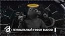 FRESH BLOOD 4 - ОКСИМИРОН ГЕНИЙ dropdead