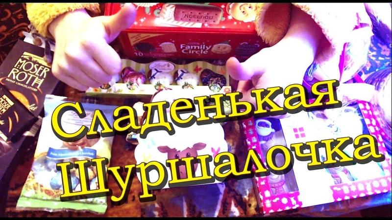 ASMR sweets/АСМР конфетная посылочка от бабушки/Шепот/Шуршание