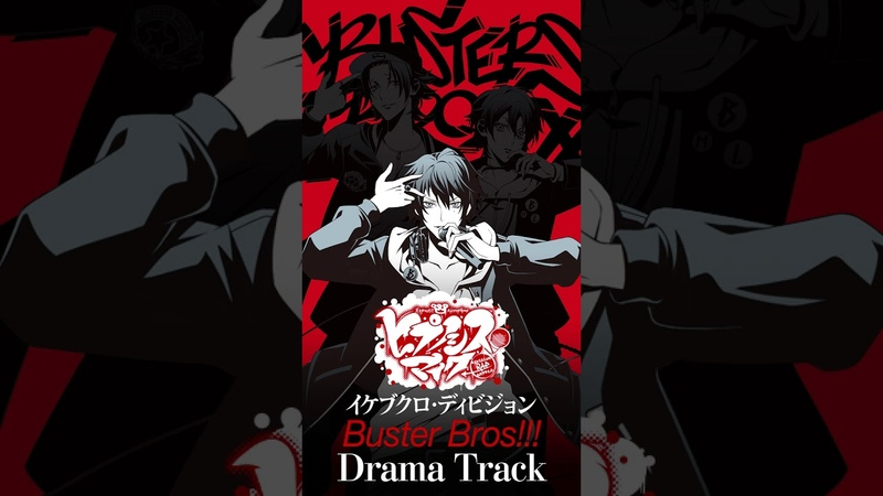 ヒプノシスマイク「イケブクロ・ディビジョン Buster Bross Drama Track① 」from 「Buster Bros Generation」 第一弾CD