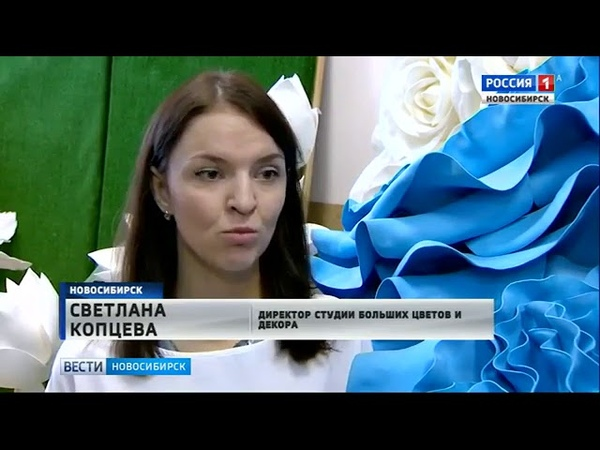 Сюжет Вести Новосибирск Жительница Новосибирска создает гигантские цветы из изолона