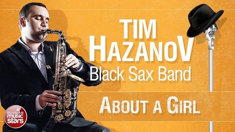 TIM HAZANOV BLACK SAX BAND — ABOUT A GIRL ✪ LIVE JAZZ ✪