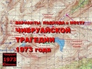 Чивруайская трагедия 1973 . Варианты маршрутов к месту гибели экспедиции памяти в конце января 2019