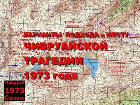 Чивруайская трагедия 1973. Варианты маршрутов к месту гибели экспедиции памяти в конце января 2019