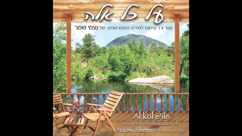 Hoi Artzi Moladeti OH MY COUNTRY MY HOMELAND Melodies of Naomi Shemer's famous songs