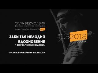 Вдохновение - Забытая мелодия   Фестиваль Сила Безмолвия 2018 весна