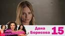 Дана Борисова   Москвички   Выпуск 15