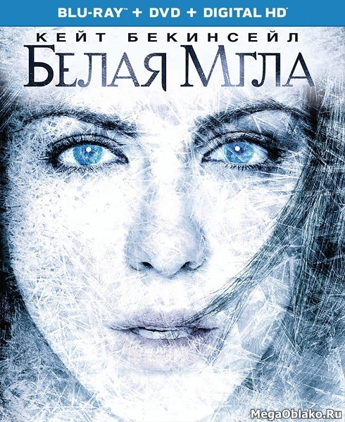 Белая мгла / Whiteout (2009/BDRip/HDRip)