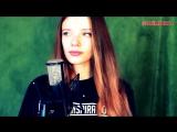 Джиган ft. Артем Качер - ДНК (cover by Света Антипова),милая девушка классно красиво спела кавер,отлично поёт,поёмвсети,талант