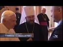 2011 год. Митр. Иларион (Алфеев) на приеме у папы Римского 29 09 2011