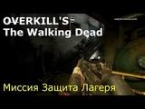 Overkill's The Walking Dead - Защита лагеря от бандитов кооператив