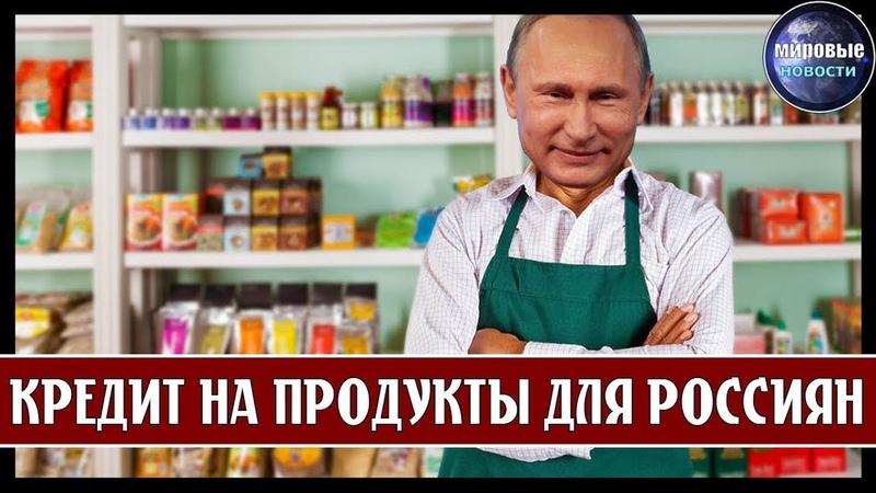 РОССИЯНЕ СМОГУТ ПОКУПАТЬ ПРОДУКТЫ В РАССРОЧКУ!