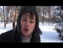 ДМЦ А на улице мороз beta версия 16_9