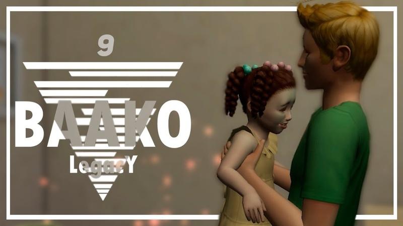 The Sims 4 | Династия Баако 9 Перемены ❤