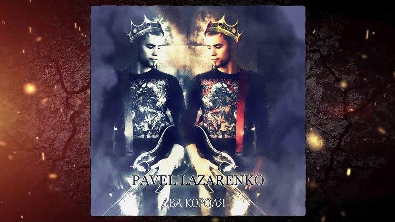 Pavel Lazarenko - Два Короля (Demo)
