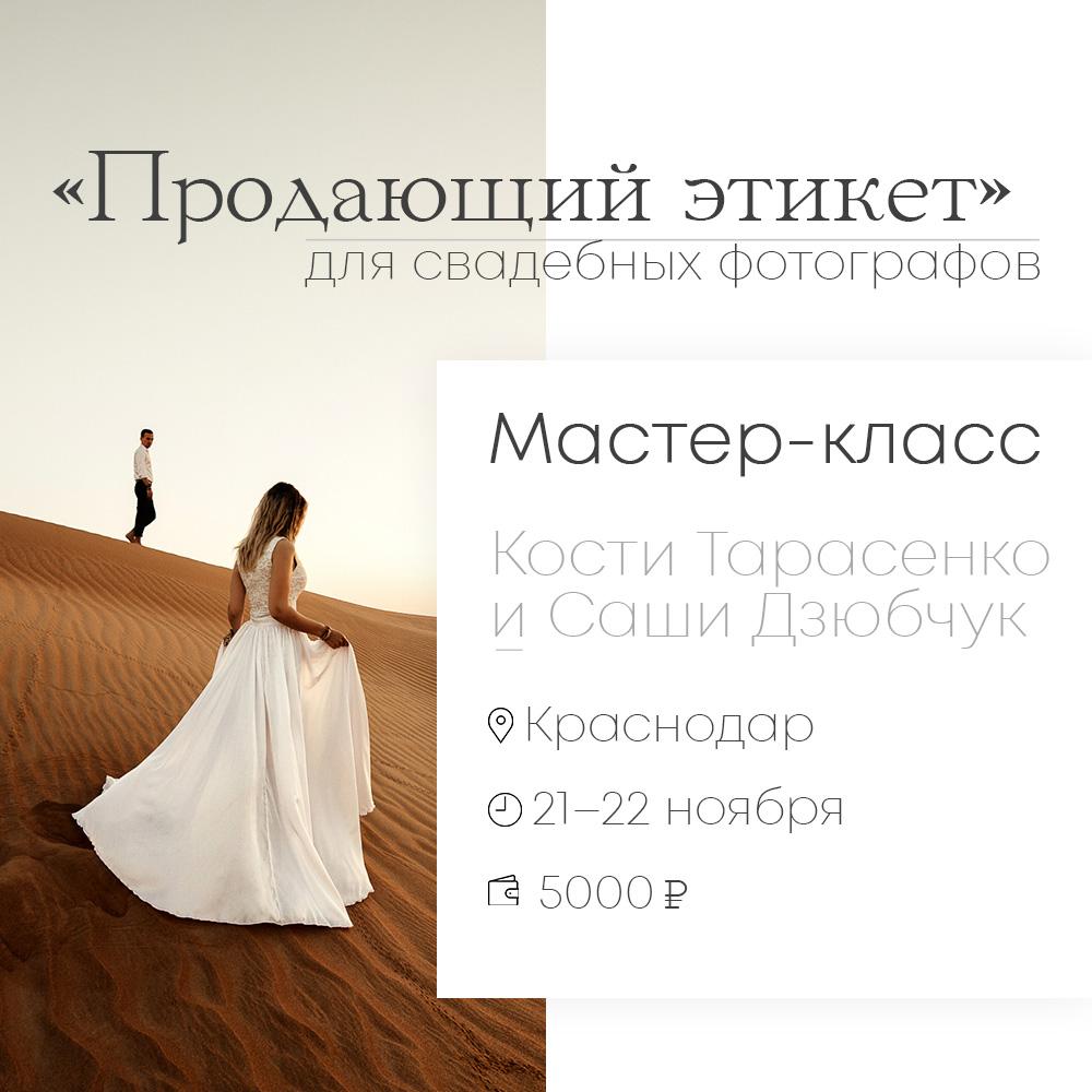 """Афиша Краснодар """"Продающий этикет"""" для свадебных фотографов"""