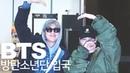 방탄소년단 입국 (feat. 제이홉 생일 축하해~!!) | BTS arrived in Korea (feat. Happy Birthday J-Hope) 190218