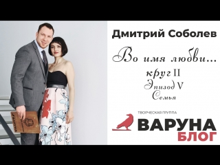 Соболев Дмитрий про семью - Блог Варуны - Во Имя Любви - круг II
