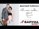 Соболев Дмитрий про семью Блог Варуны Во Имя Любви круг II