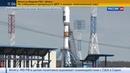 Новости на Россия 24 • Отложенный старт: на космодроме Восточный надеются устранить проблемы за сутки
