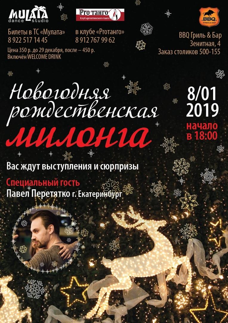 Афиша Новогодняя Рождественская МИЛОНГА