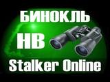 Бинокль с ПНВ Stalker Online. Незаменимая вещь, или бесполезная трата денег?