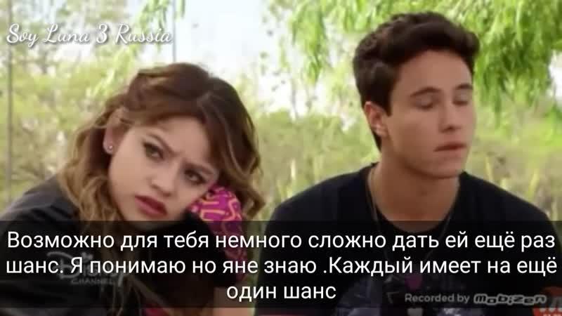 Soy Luna 3 разговор Луны и Симона русские субтитры 43 серия _Я Луна
