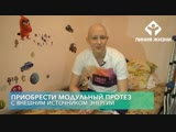 Артем Осовик, фонд